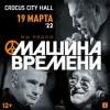 Машина Времени - THE BEST