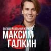 Максим Галкин. Большой сольный концерт-съёмка