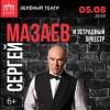 Сергей Мазаев с оркестром