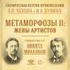 Метаморфозы II
