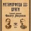 Метаморфозы III: Враги