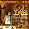 Мифы и легенды Древней Греции. Сказки народов мира