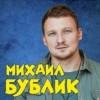 Сольные концерты Михаила Бублика. Откровенно