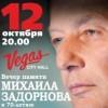 Вечер памяти Михаила Задорнова. К 70-летию