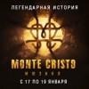 Монте-Кристо