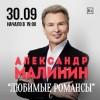 Александр Малинин. Влюбленный в романс