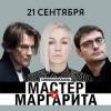Симфоспектакль «Мастер и Маргарита»