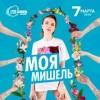 Моя Мишель - Презентация нового альбома Люби меня до конца мира