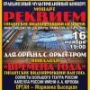 Моцарт РЕКВИЕМ. Чайковский ВРЕМЕНА ГОДА. Бетховен ЛУННАЯ СОНАТА