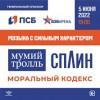 Мумий Тролль / СПЛИН – «Музыка с сильным характером»