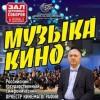 Оркестр кинематографии Музыка кино