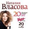 Наталия Власова. Юбилейный концерт - 20 лет