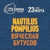 Nautilus Pompilius. 35 лет на бис. Вячеслав Бутусов с программой Гудбай, Америка!