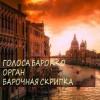Органная музыка Баха из цикла – Голоса Барокко