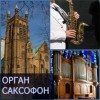 Необыкновенный дуэт органа и саксофона. От Баха до джаза