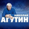Николай Агутин - 85 лет!