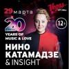 Нино Катамадзе & Insight. 20 Years of Music & Love