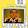 Ночлежка Fest: Муся Тотибадзе, IC3PEAK