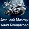 Ночное РАНДЕВУ