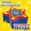 Талон на получение подарка «НУ, ПОГОДИ! ПОЙМАЙ ЗВЕЗДУ»