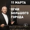 Владимир Спиваков – «Огни большого города»