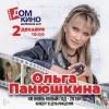 Концерт Ольги Панюшкиной. И вновь Новый год - 2018