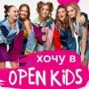 Хочу в Open Kids. Большой сольный концерт