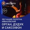 Звучащие полотна: Айвазовский. Орган, дудук и саксофон