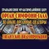 Орган симфония-гала. Великие органные шедевры