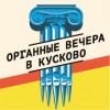 Органные вечера в Кусково. Терменвокс и орган