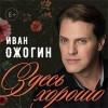 Концерт Ивана Ожогина. Саундтрек