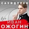 Иван Ожогин. Саундтрек