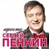 Сергей Пенкин. Просто...