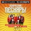 Юбилейный концерт. Белорусские Песняры