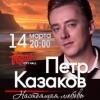 Концерт Петра Казакова