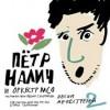 Пётр Налич и Оркестр. Песни менестрелей-2