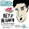 Пётр Налич и Оркестр
