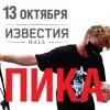 ПИКА презентация альбома и все хиты