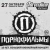 Порнофильмы - X лет - Большой Юбилейный Концерт