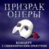 Призрак Оперы с симфоническим оркестром