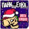 Панк-рок Ёлка by PunkRupor