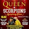 THE QUEEN & SCORPIONS SYMPHONY TRIBUTESHOW. HURRICANE MELODY & БОГЕМСКАЯ РАПСОДИЯ