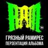 RAM (Грязный Рамирес)
