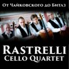 Rastrelli Cello Quartet. От Чайковского до Битлз