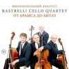 Rastrelli Cello Quartet. От Чайковского до Битлз