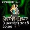 Национальное танцевальное шоу Ирландии