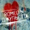 Ромео и Джульетта — Театр Событие
