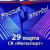 Шоу Россия, Вперёд!