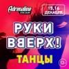 РУКИ ВВЕРХ! Новое шоу Танцы