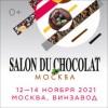 Салон Шоколада Москва <br>  Salon du Chocolat Moscow